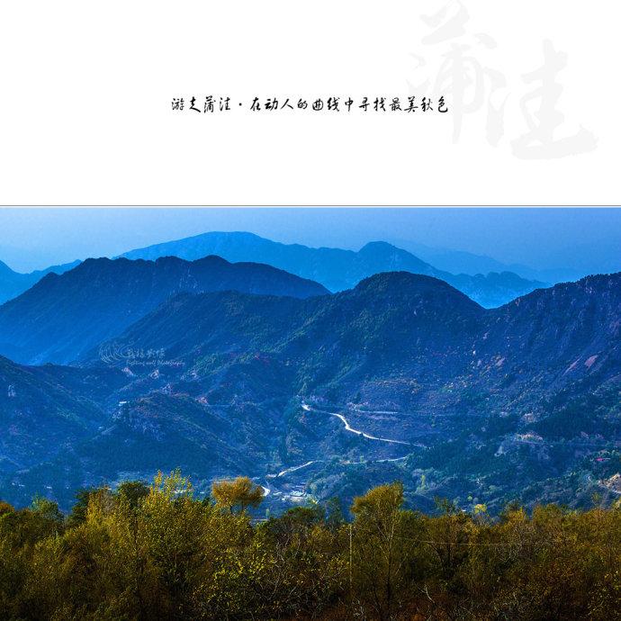北京最美公路--108国道蒲洼段