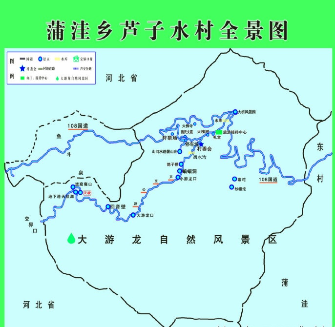 """北京""""西游记"""",蒲洼旅游最全整理"""