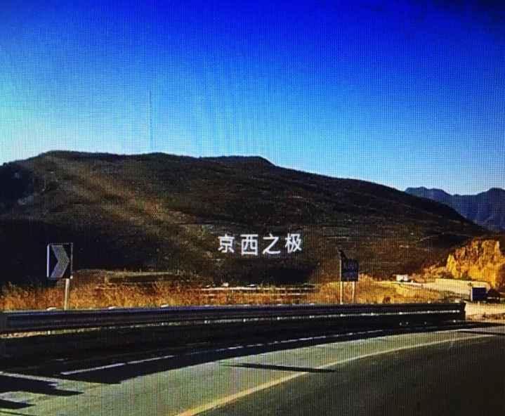 不光是北京的最西边,原来它这么美。